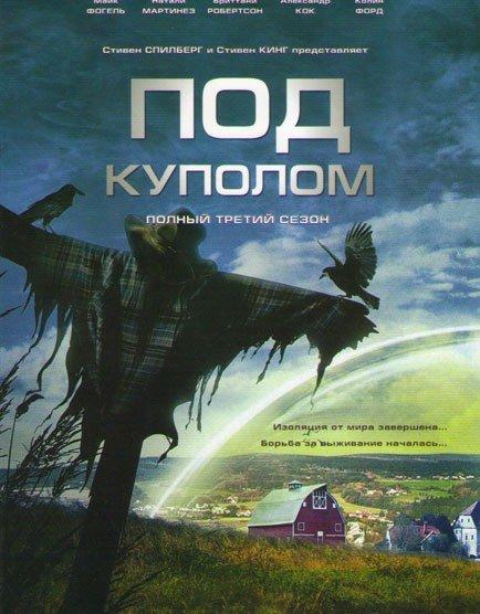 Под куполом 3 Сезон (13 серий)  на DVD
