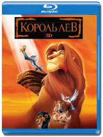 Король Лев 3D+2D (Blu-ray 50GB)