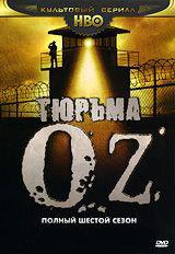 Тюрьма Oz 6 Сезон (8 серий) на DVD