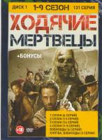 Ходячие мертвецы 9 Сезонов (131 серия) (3 DVD) / Вэбизоды (6 серий) / Клятва Вэбизоды (3 серии)