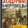 Ходячие мертвецы 9 Сезонов (131 серия) (3 DVD) / Вэбизоды (6 серий) / Клятва Вэбизоды (3 серии) на DVD