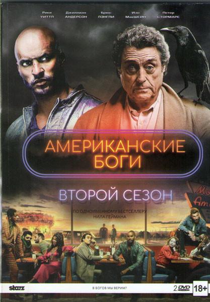Американские боги 2 Сезон (8 серий) (2 DVD) на DVD