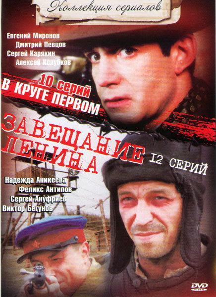 Завещание Ленина (12 серий) / В круге первом (10 серий) на DVD