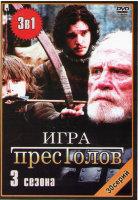 Игра престолов 1,2,3 Сезоны (30 серий)