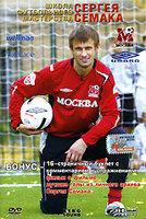 Школа футбольного мастерва Сергея Семака на DVD