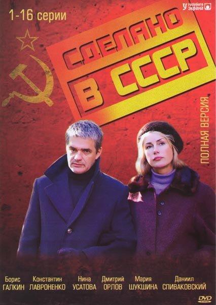 Сделано в СССР (16 серий) на DVD