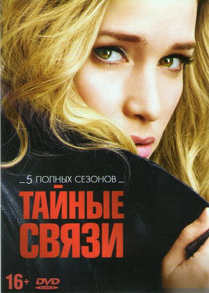 Тайные связи 5 Сезонов на DVD