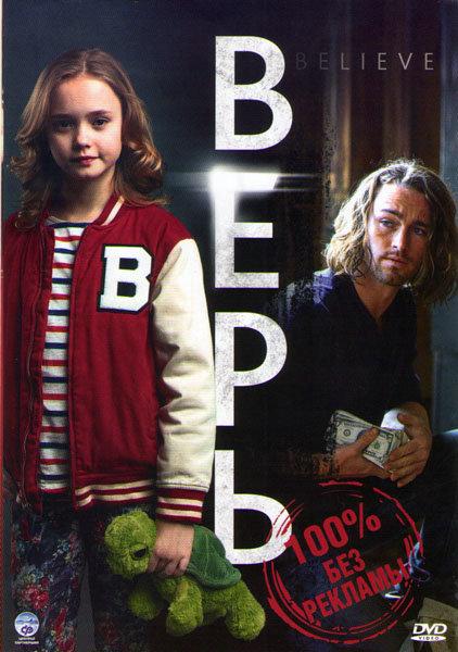 Верь (12 серий) на DVD