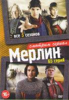 Мерлин 1,2,3,4,5 Сезоны (65 серии)