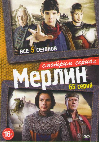 Мерлин 1,2,3,4,5 Сезоны (65 серии) на DVD