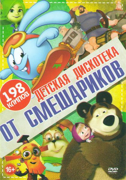 Детская дискотека от смешариков 198 клипов на DVD