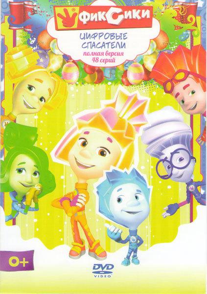 Фиксики Цифровые спасатели (48 серий) на DVD
