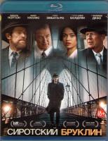 Сиротский Бруклин (Blu-ray)*