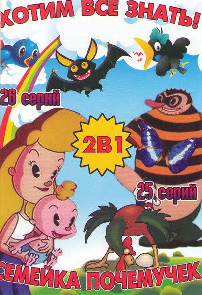 Хотим все знать (26 серий) / Семейка почемучек (25 серий) на DVD