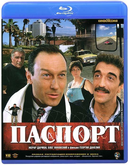 Паспорт (Blu-ray)* на Blu-ray