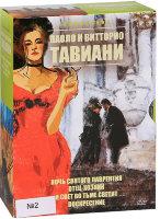 Коллекция Паоло и Витторио Тавиани 2 (Ночь святого Лаврентия / Отец хозяин / И свет во тьме светит / Воскресение) (4 DVD)