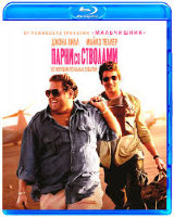 Парни со стволами (Blu-ray)