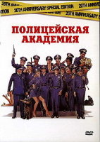 Полицейская академия (Хью Уилсон)