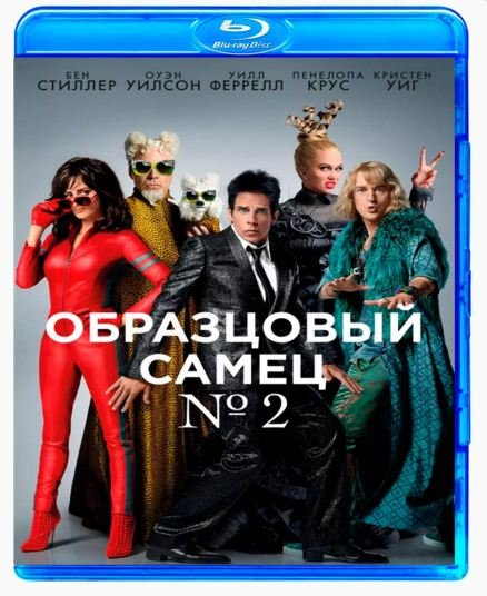 Образцовый самец 2 (Blu-ray)