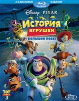 История игрушек 3 Большой побег (2 Blu-ray)