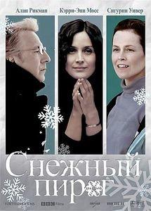 Снежный пирог на DVD