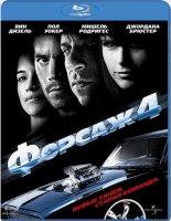 Форсаж 4 3D+2D (Blu-ray)
