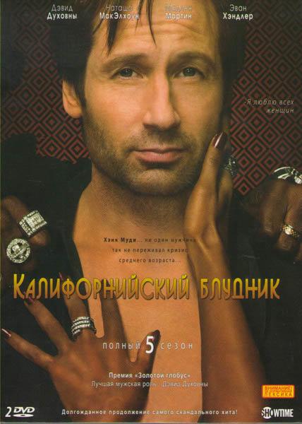 Калифорнийский блудник (Блудливая Калифорния) 5 Сезон (12 серий) (2 DVD) на DVD