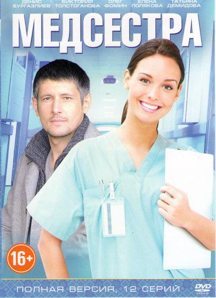 Медсестра (12 серий) на DVD