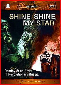 Гори, гори, моя звезда на DVD