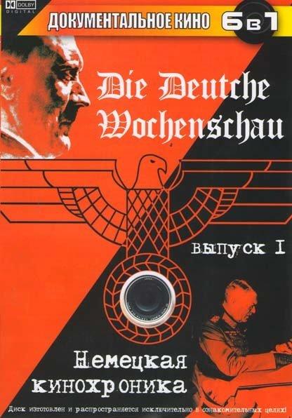Немецкая кинохроника 1 Выпуск на DVD