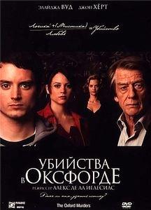 Убийства в Оксфорде на DVD