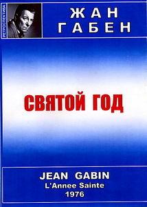 Ягуар/Вассаби на DVD