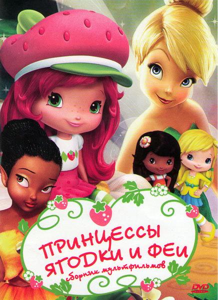 Принцессы ягодки и феи (Приключения ягодок / Принцесса клубничка / Феи / Феи Потерянное сокровище / Феи Волшебное спасение) на DVD