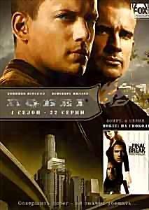Побег (Побег из тюрьмы) 4 Сезон (24 серии) (3 DVD) на DVD