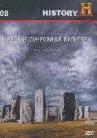 History 08 Мировые сокровища культуры (121-180 серии)