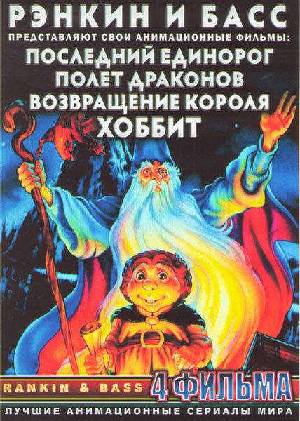 Рэнкин и Басс (Хоббит / Возвращение короля / Последний единорог / Полет драконов)  на DVD