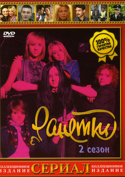 Ранетки 2 Сезон (21-40 серии) на DVD