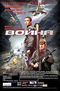 Война (реж. Алексей Балабанов) на DVD