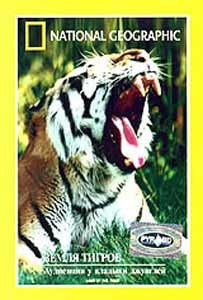 National Geographic Земля тигров на DVD