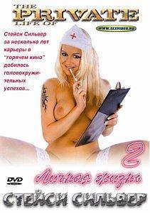 Личная жизнь Стейси Сильвер 2 на DVD