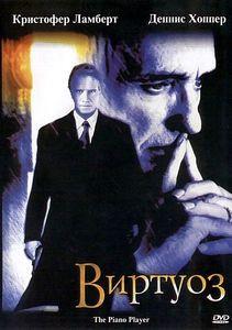 Виртуоз на DVD