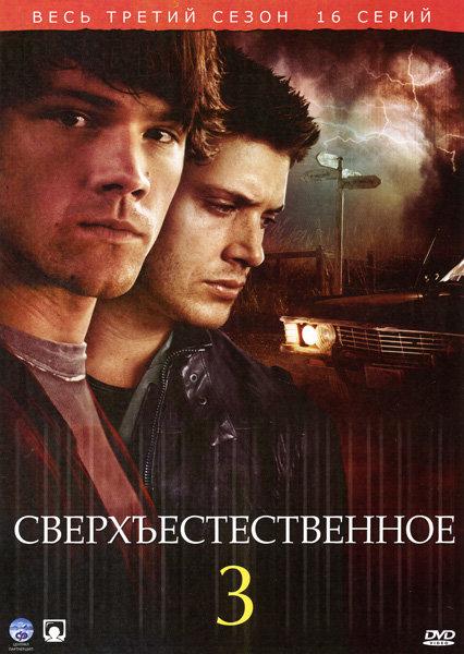 Сверхъестественное 3 Сезон (16 серий) на DVD