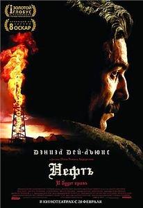 Нефть (Позитив-мультимедиа) на DVD
