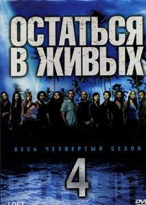 Остаться в живых 4 Сезон (6 DVD) на DVD