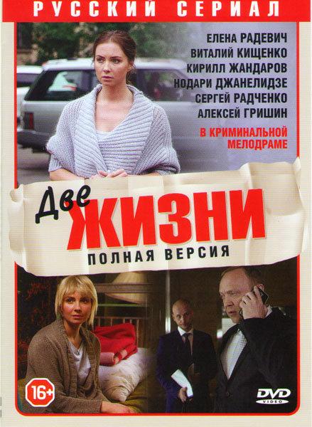 Две жизни (Чужая жизнь) (12 серий) на DVD