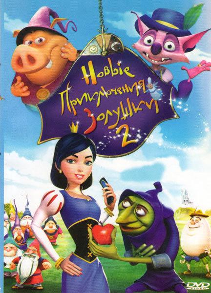 Новые приключения Золушки 2 на DVD