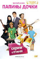 Папины дочки 3 Сезон (41-60 серии)