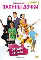 Папины дочки 3 Сезон (41-60 серии) на DVD