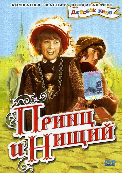 Принц и нищий  на DVD