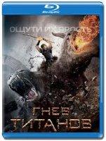 Гнев титанов (Blu-ray)